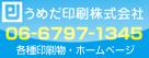うめだ印刷株式会社|大阪の印刷、ホームページはうめだ印刷まで