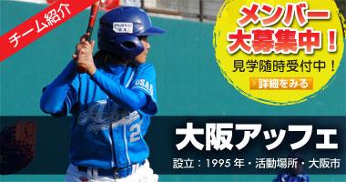 大阪アッフェ 大阪の女子野球チーム・メンバー募集