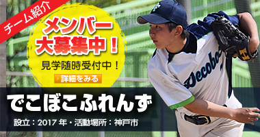 でこぼこふれんず|神戸の女子野球チーム・メンバー募集