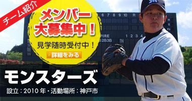 モンスターズ|神戸の女子野球チーム・メンバー募集