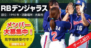 RBデンジャラス|大阪の女子野球チーム・メンバー募集