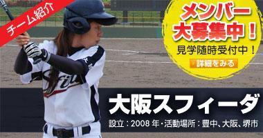大阪スフィーダ|大阪の女子野球チーム・メンバー募集