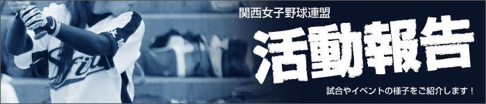 関西女子野球連盟 活動報告