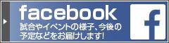 関西女子野球連盟facebook