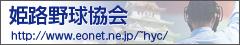 姫路野球協会