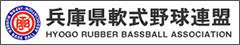 兵庫県軟式野球連盟