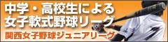 関西女子野球ジュニアリーグ
