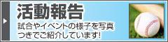関西女子野球リーグ活動報告