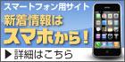 スマートフォン用サイト案内