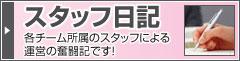 関西女子野球スタッフ日記