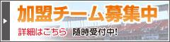 関西女子野球チーム加盟募集