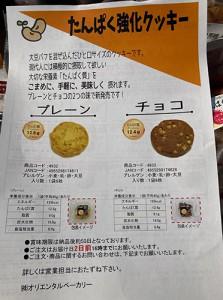 たんぱく強化クッキー